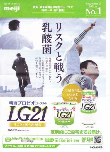 LG21_512.jpg