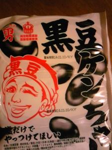 「黒豆ケンちゃん」男前豆腐店(京都)