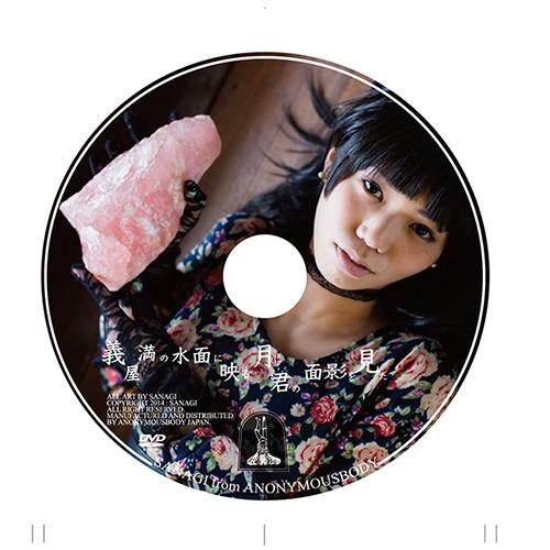 tsukimi_label_500.jpg