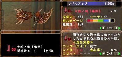 武器進化_大蛇ノ剣[燦然]Lv90一覧