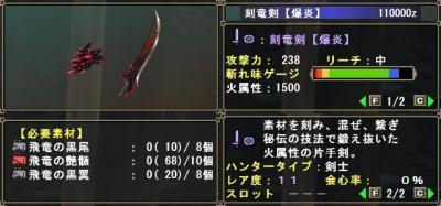 武器Unknown_刻竜剣[爆炎]一覧