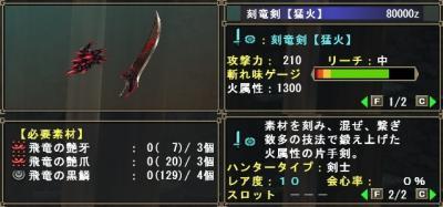 武器Unknown_刻竜剣[猛火]一覧