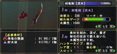 武器Unknown_刻竜剣[流水]一覧
