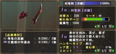 武器Unknown_刻竜剣[逆鱗]一覧