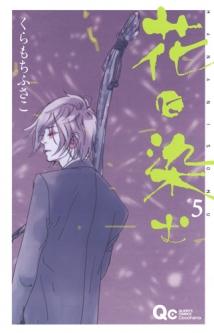 花に染む⑤