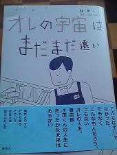 益田ミリの本