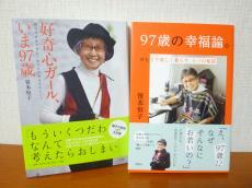 笹本恒子の本