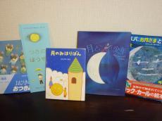 お月様の絵本
