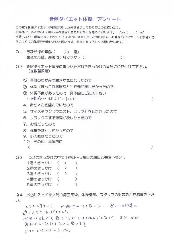 taisou-45-1.jpg