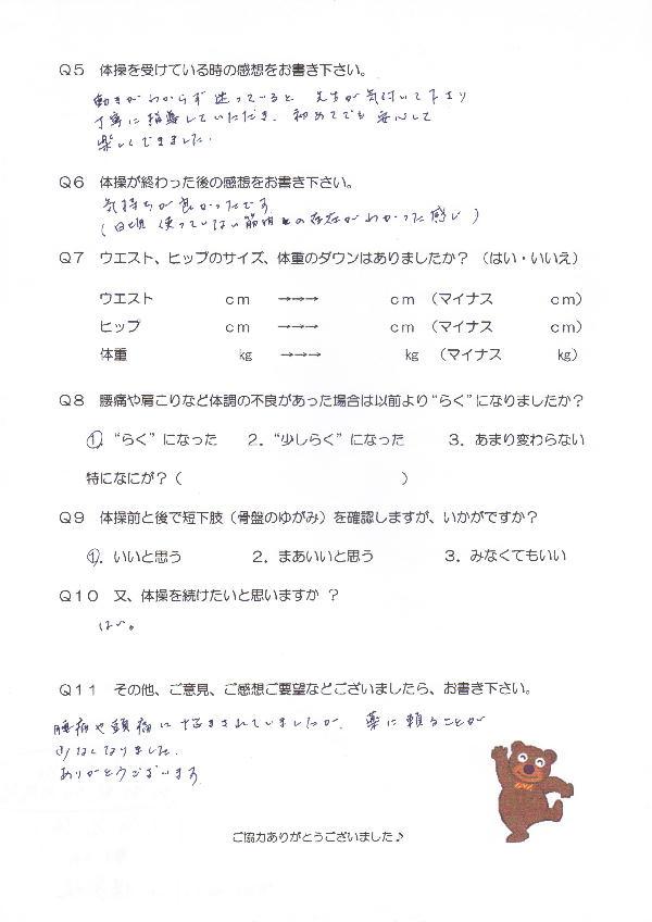 taisou-45-2.jpg