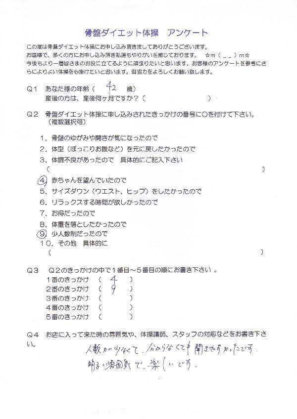 taisou-46-1.jpg