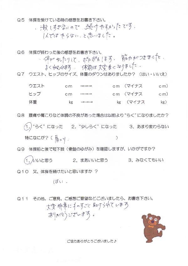 taisou-46-2.jpg