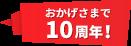 日刊エログ おかげさまで10周年!