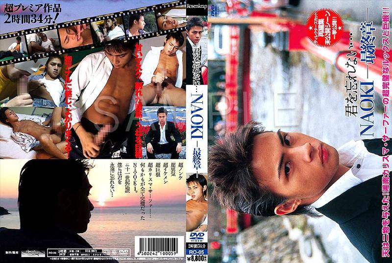 君を忘れない… NAOKI-最終章-の購入ページへ