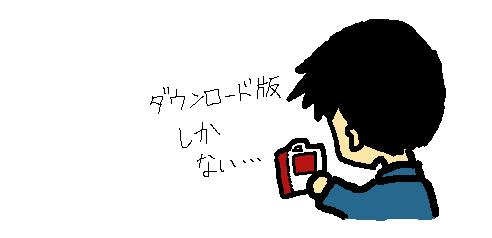 初DLカード