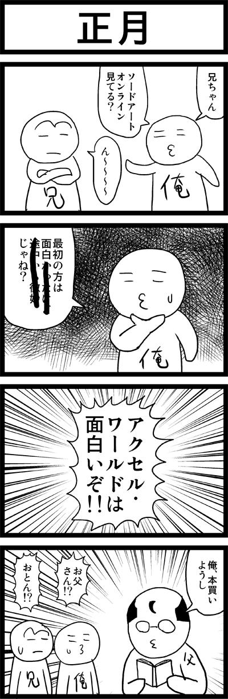 syougatu.png