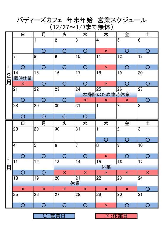 年末年始 営業スケジュール 20141