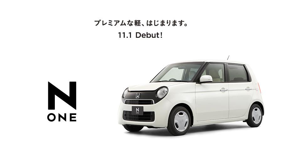 N-ONE標準