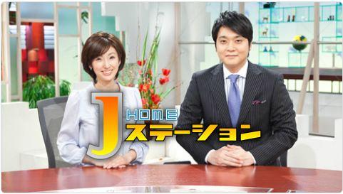 広島ホームテレビ-Jステーション