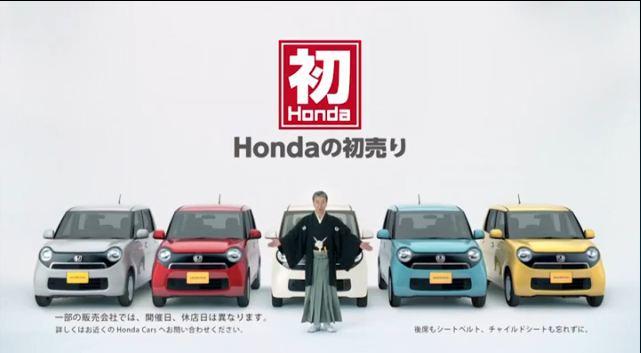 ホンダ初売りN-ONE