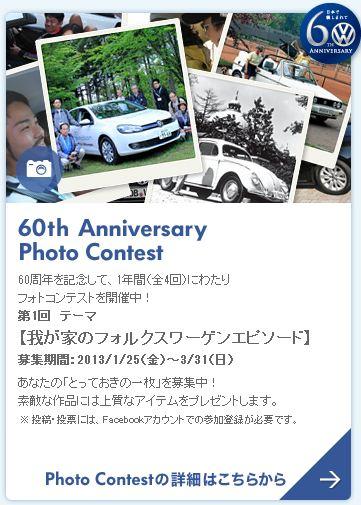 VW 60周年フォトコンテスト