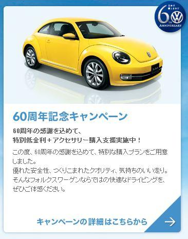 VW 60周年キャンペーン