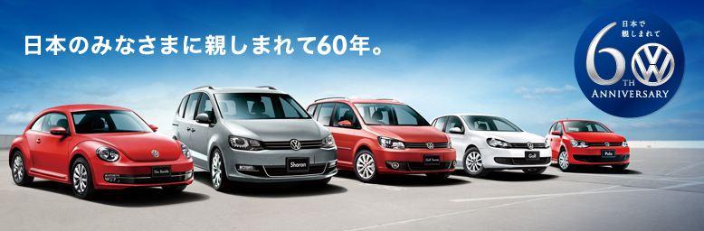 VW 60周年