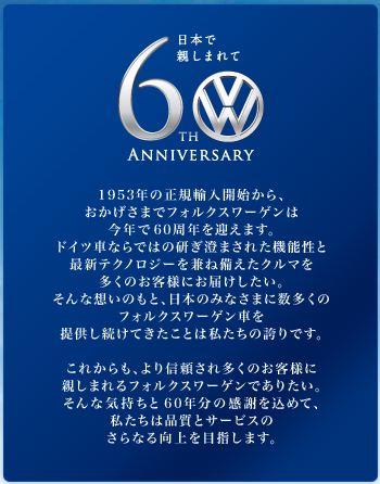 VW 60周年宣言