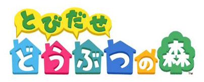 doubutsunomori_logo.jpg