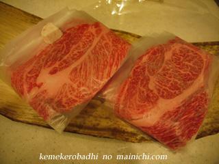 meat2012-11-29.jpg