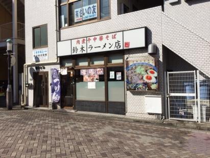 鈴木ラーメン店