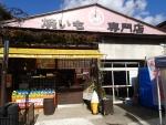 焼き芋専門店 丸じゅん