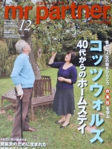ミスターパートナーに掲載されました。 :エクステリア横浜(神奈川県・東京都の外構工事専門店)