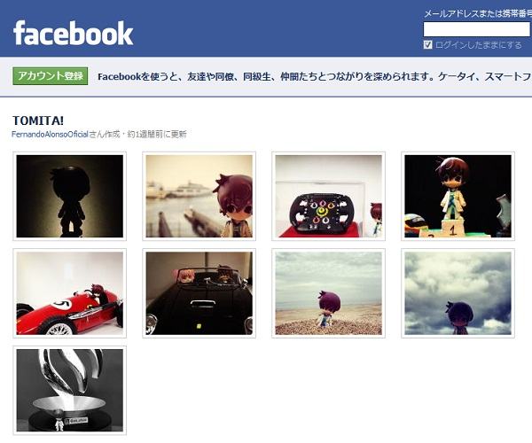 アロンソのフェイスブックページ