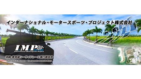 SUPER Gの沖縄市街地レースのサイト