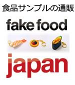 食品サンプル 通販