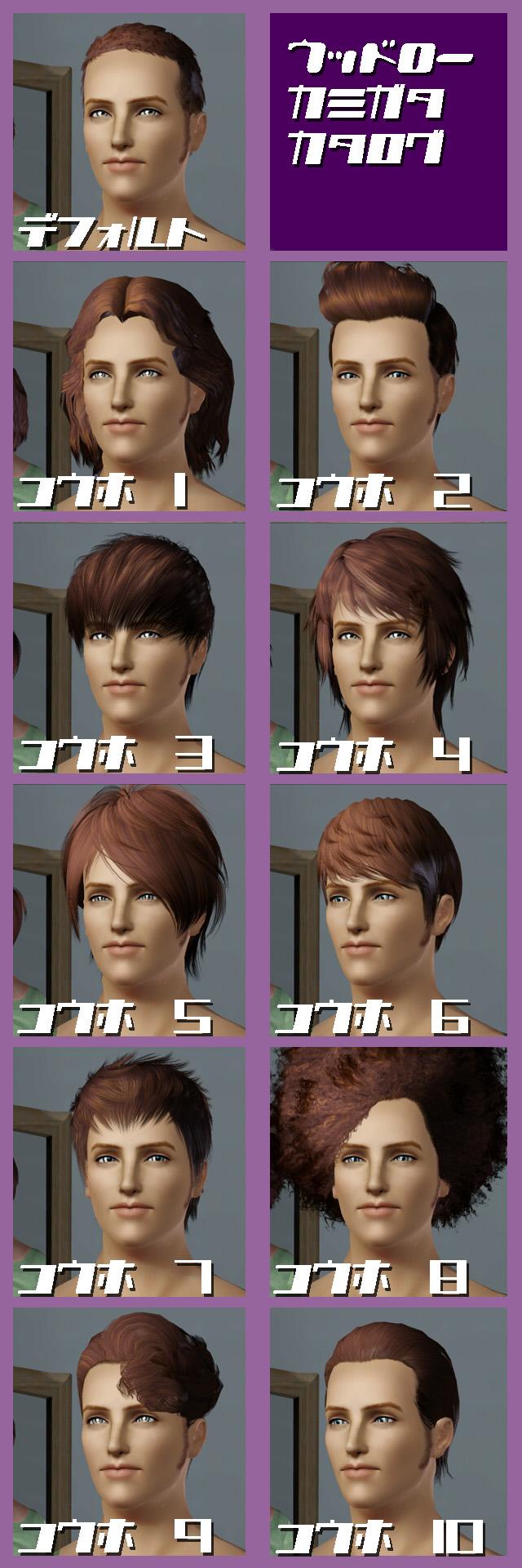 ウッドロー髪型比較