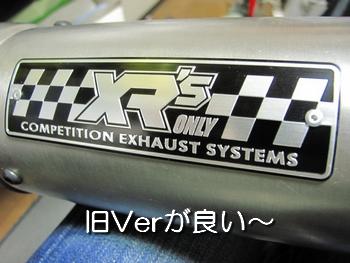 XR'SのプレートはVerへ