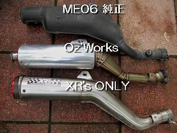 XR250R用サイレンサー