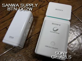 大容量バッテリー 比較