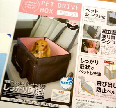 ドライブボックス1