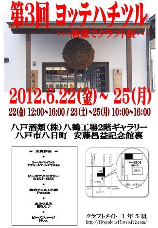 2012 hachitsuru