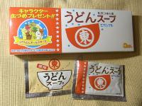 Higasimaru_Udon_Soup.jpg