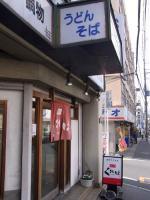 Kureha_FrontView.jpg