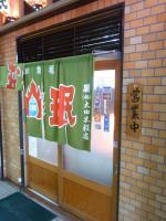 MinMin_Shonai_02.jpg