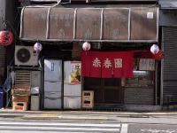 Sekishunen_FrontView.jpg