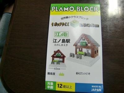 江ノ島駅のブロック