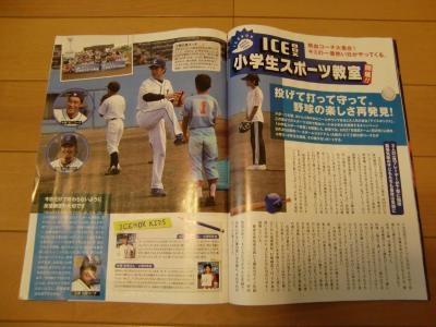 野球教室記事