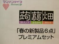 蒟蒻畑モニター