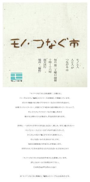 wako_monotunagu_convert_20140110100004.jpg
